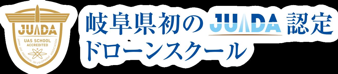 岐阜県初のJUIDA認定ドローンスクール