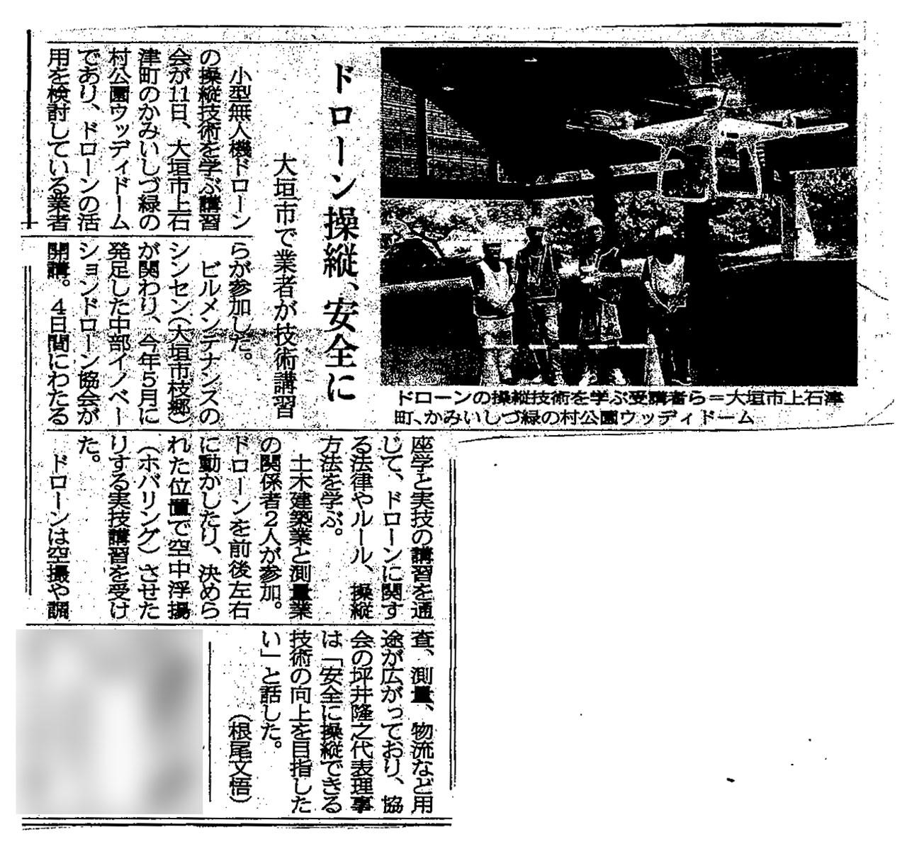 岐阜新聞 7月12日朝刊 該当紙面
